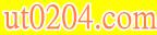 ut0204正妹
