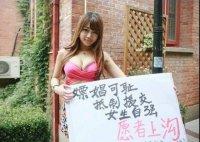 大陸正妹露奶反嫖妓援交,逆向操作還是想紅?